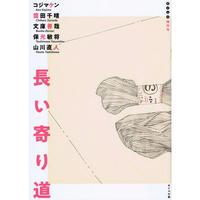 長い寄り道 / 文庫善哉・コジマケン・保光敏将・山川直人・薗田千晴