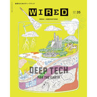WIRED (ワイアード) VOL.35「DEEP TECH FOR THE EARTH」