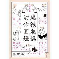 絶滅危惧動作図鑑 / 藪本晶子