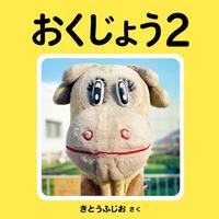 おくじょう2 / 木藤富士夫