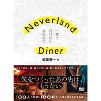 【特典付!】Neverland Diner 二度と行けないあの店で / 都築響一