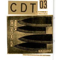 紙とインキの同人誌CDT 3号 / TDC(東京タイプディレクターズクラブ)