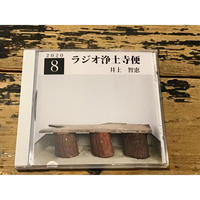 ラジオ浄土寺便 2020年8月号 / 井上智恵