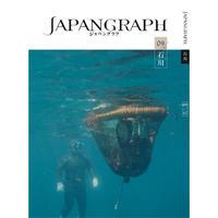 ジャパングラフ09(JAPANGRAPH) 石川