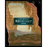 風景の石 パエジナ / 山田英春