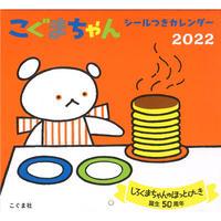 2022年 こぐまちゃん シールつきカレンダー / 若山憲