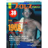 昭和プロレスマガジン38号