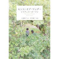 センス・オブ・ワンダー(文庫) / レイチェル・カーソン、訳:上遠恵子