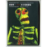 電子画像集第5弾『渋谷残酷劇場』DVDカタログ