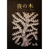 夜の木(第10刷) / シャーム、バーイー、ウルヴェーティ、訳:青木恵都