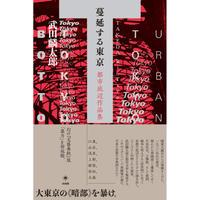 蔓延する東京: 都市底辺作品集 / 武田麟太郎