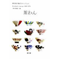 茶わん 柳宗悦が選ばなかったもの Ricebowls Design 1900-1970 / 倉文庫