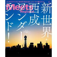 Meets Regional(ミーツリージョナル) 2021年5月号 特集:新世界・西成ワンダーランド!