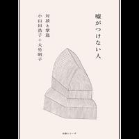 噓がつけない人  対談と掌篇 / 小山田浩子+大竹昭子