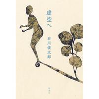 虚空へ / 谷川俊太郎