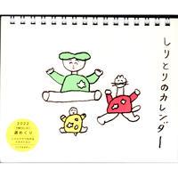 しりとりのカレンダー2022 / ニシワキタダシ
