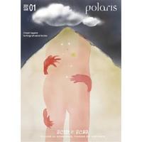 polaris vol.1  記憶と記録