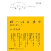 理不尽な進化 増補新版 ――遺伝子と運のあいだ (文庫) / 吉川浩満