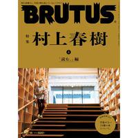 BRUTUS 2021年 10月15日号 No.948 [特集 村上春樹 上 「読む。」編]