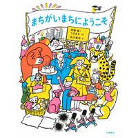 まちがいまちにようこそ / 及川 賢治、斉藤 倫、うきまる
