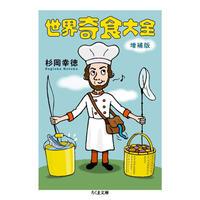 世界奇食大全 増補版 (文庫) / 杉岡幸徳
