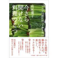 レシピ以前に知っておきたい 今さら聞けない料理のこつ / 有元葉子