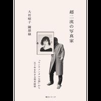 超二流の写真家『センチメンタルな旅』から五十年を生きる荒木経惟』(カタリココ文庫) / 大竹昭子