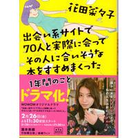 <ドラマ化帯> 出会い系サイトで70人と実際に会ってその人に合いそうな本をすすめまくった1年間のこと (文庫) / 花田菜々子