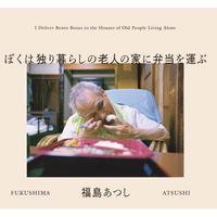 <写真集>ぼくは独り暮らしの老人の家に弁当を運ぶ / 福島あつし
