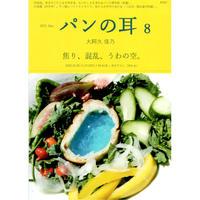 パンの耳 第8号 / 大阿久佳乃