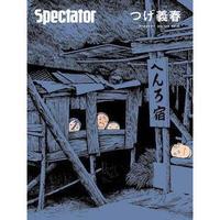 スペクテイター41号 特集:つげ義春