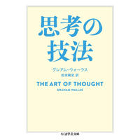 思考の技法(文庫) / グレアム・ウォーラス/松本 剛史