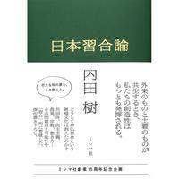 日本習合論 / 内田樹