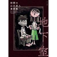 初期の山川直人漫画集 地下室(イラスト付サイン本) / 山川直人