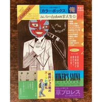 インディーズ雑誌 /   つくづく