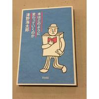 本はどのように変わっていくのか / 津野海太郎