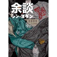 余談 シン・ヨダン / スチャダラパー