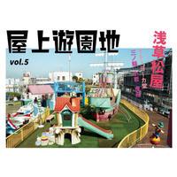 屋上遊園地vol.5 浅草松屋 イトーヨーカ堂 三ノ輪・小岩・曳舟