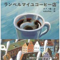 ランベルマイユコーヒー店 / 著:オクノ修、絵:nakaban