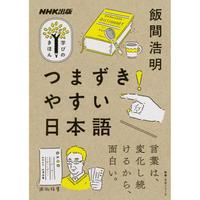 学びの基本  つまずきやすい日本語 /飯間 浩明