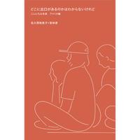 こんにちは未来(3冊セット) / 佐久間裕美子、若林恵