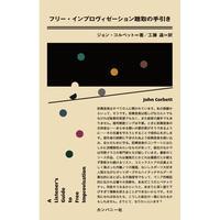 フリー・インプロヴィゼーション聴取の手引き / ジョン・コルベット 、訳:工藤遥