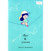 マムアンコミックブック STRING 糸 / ウィスット・ポンニミット