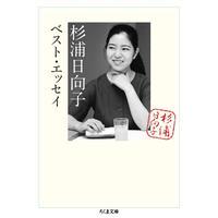 杉浦日向子ベスト・エッセイ(文庫) / 杉浦日向子、編:松田哲夫