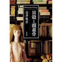 貝殻と頭蓋骨 (平凡社ライブラリー)  / 澁澤 龍彦