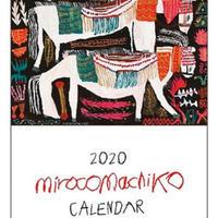 ミロコマチコ壁掛けカレンダー 2020年版
