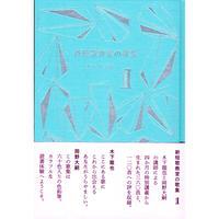 新短歌教室の歌集 1 / ナナロク社の学校、監修:岡野大嗣、木下龍也