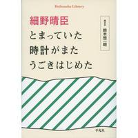 とまっていた時計がまたうごきはじめた 細野晴臣/鈴木惣一朗