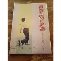 「青春を売った男達〜小椋佳と井上陽水の70年代」円盤のレコブックseries