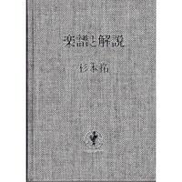楽譜と解説 / 杉本拓